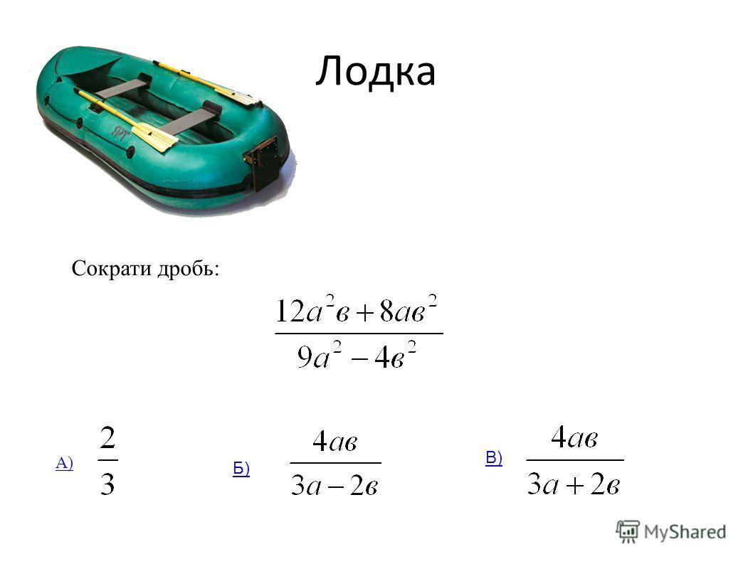 Лодка Сократи дробь: А) Б) В)