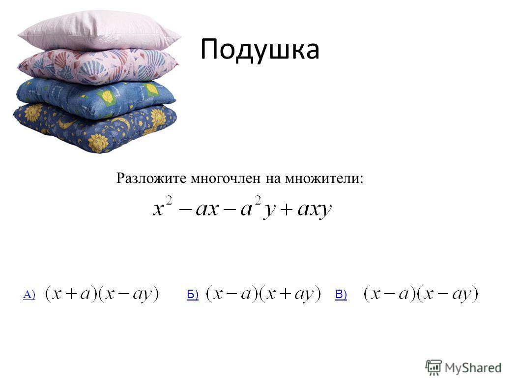 Подушка Разложите многочлен на множители: А) Б)В)