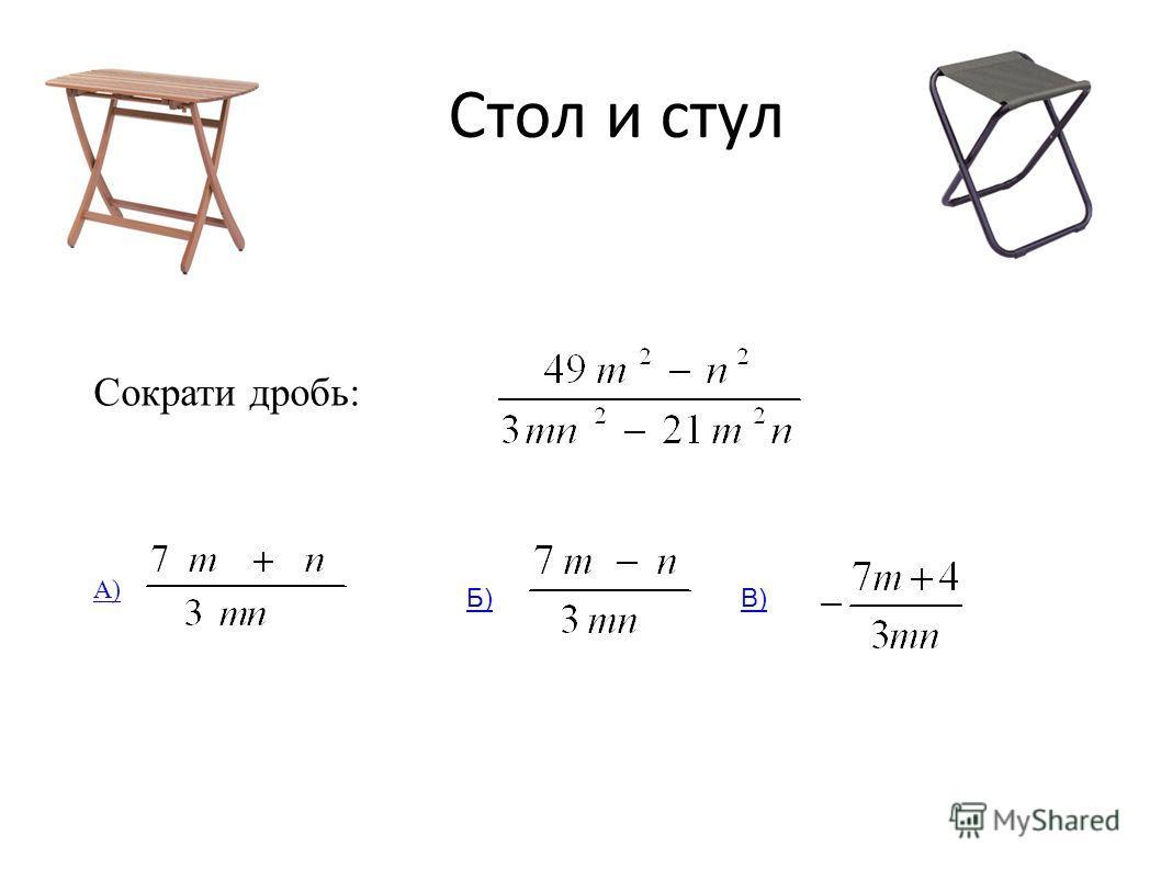Стол и стул Сократи дробь: А) Б)В)