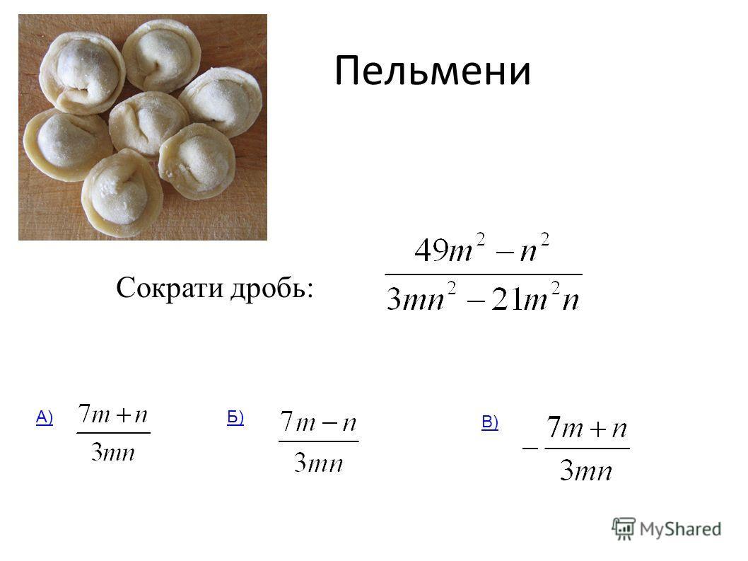 Пельмени Сократи дробь: А)Б) В)