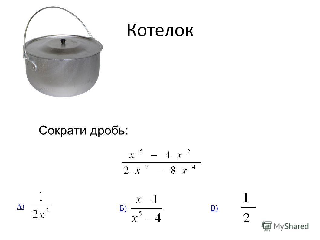 Котелок Сократи дробь: А) Б)В)