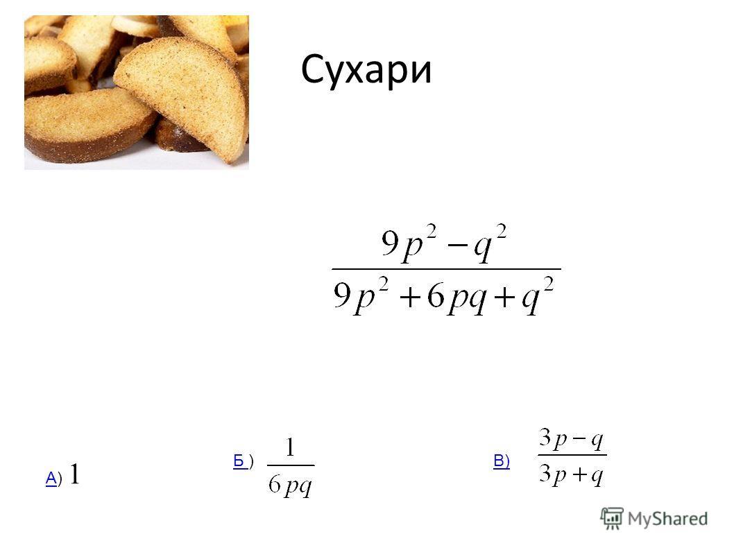 Сухари АА) 1 Б Б )В)