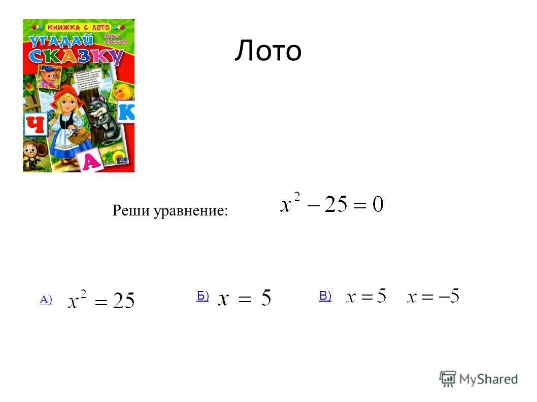 Лото Реши уравнение: А) Б)В)