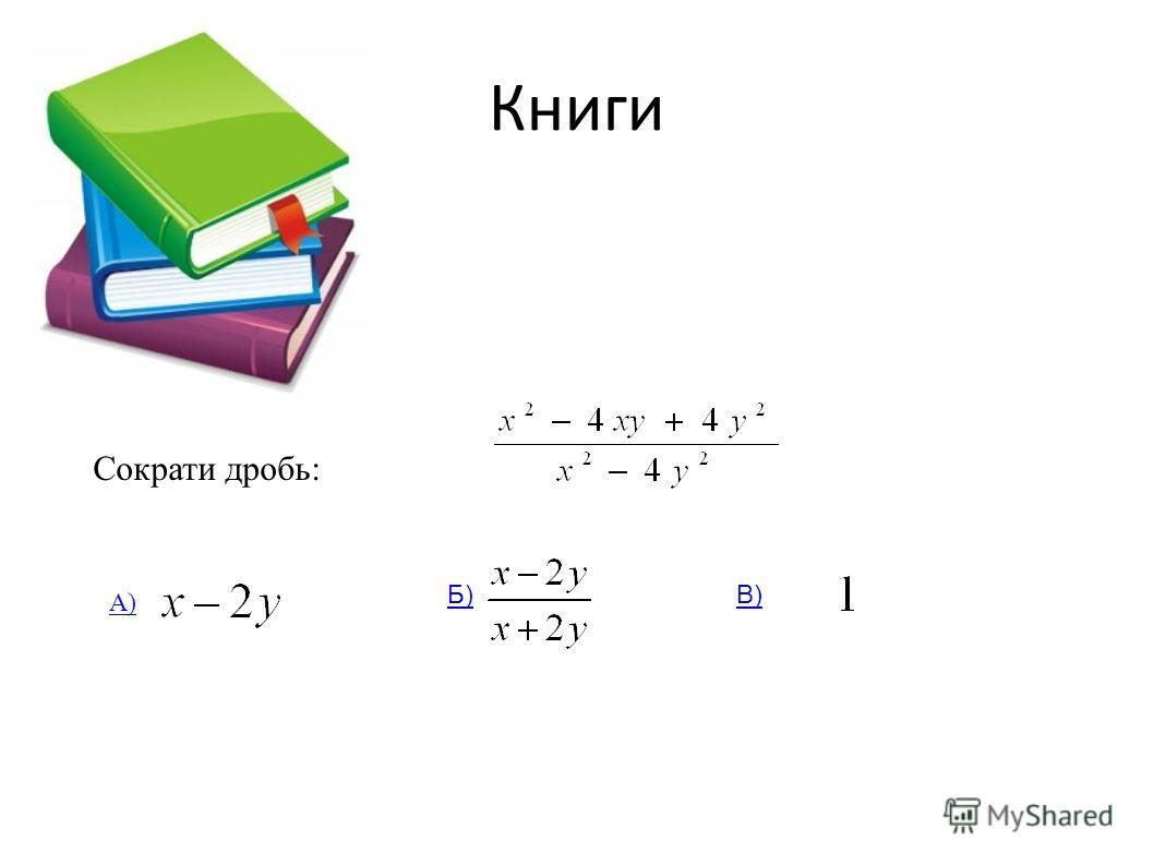 Книги Сократи дробь: А) Б)В)