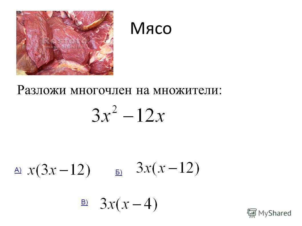 Мясо Разложи многочлен на множители: А) Б) В)