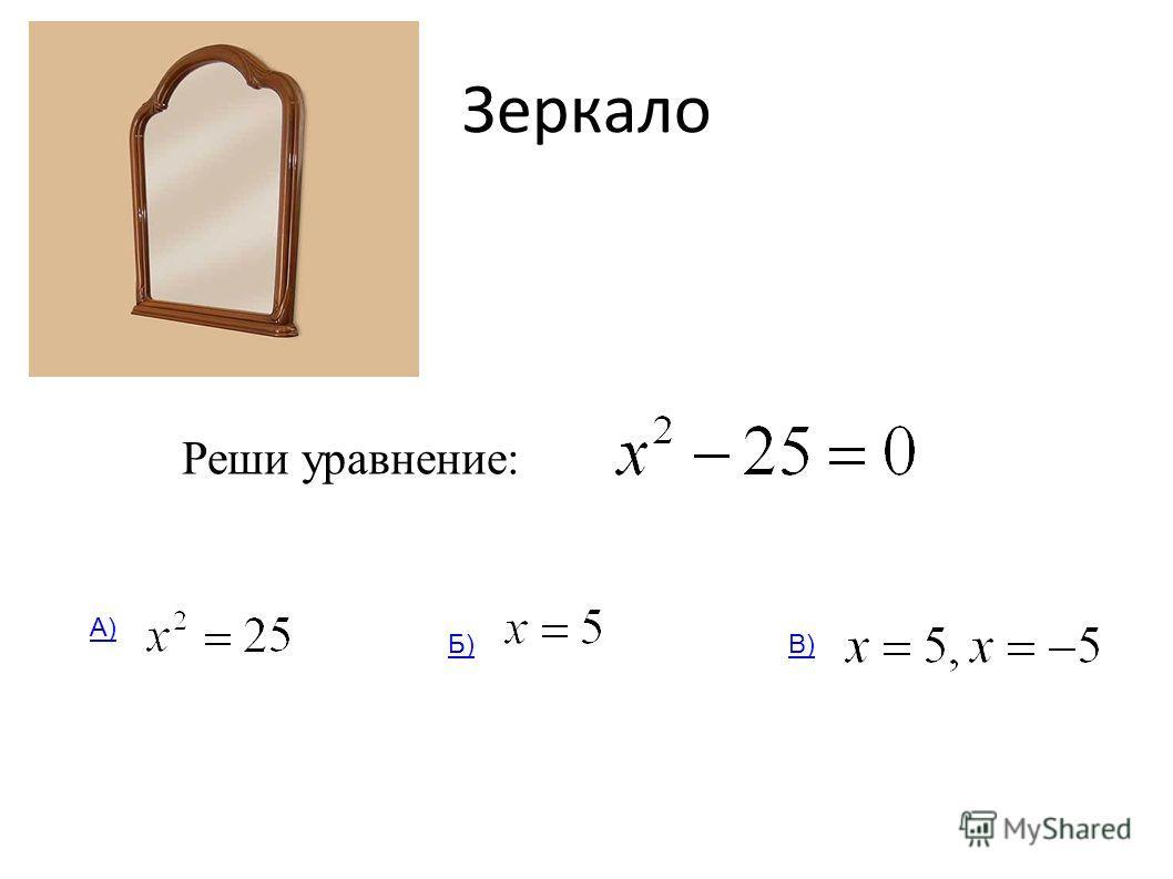 Зеркало Реши уравнение: А) Б)В)
