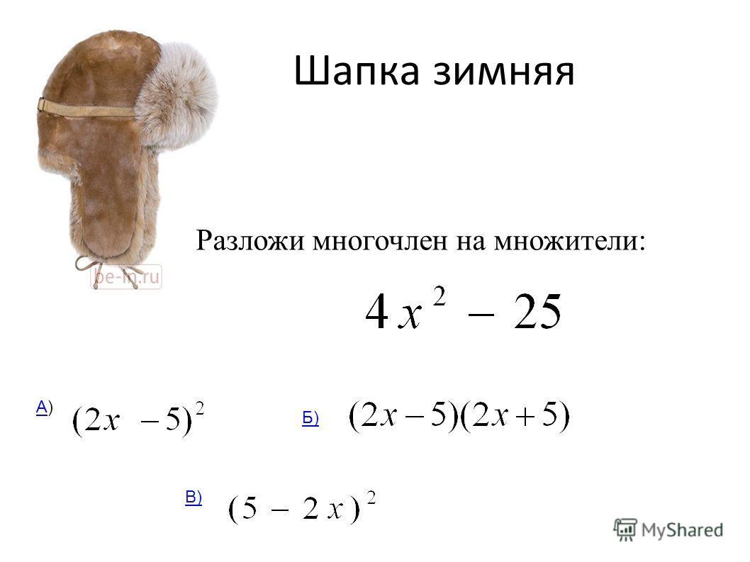 Шапка зимняя Разложи многочлен на множители: А)А) Б) В)