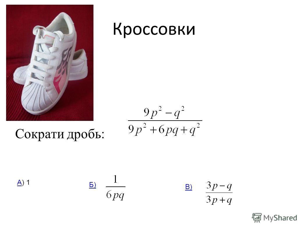Кроссовки Сократи дробь: 10 АА) 1 Б) В)