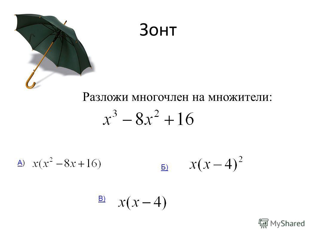 Зонт Разложи многочлен на множители: А)А) Б) В)