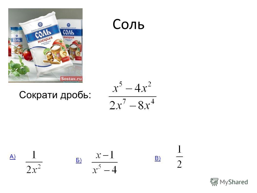 Соль Сократи дробь: А) Б) В)