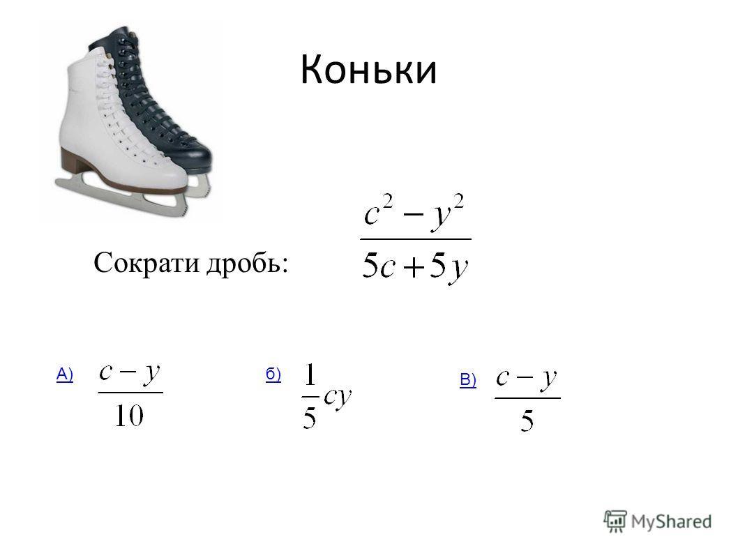 Коньки Сократи дробь: А)б) В)