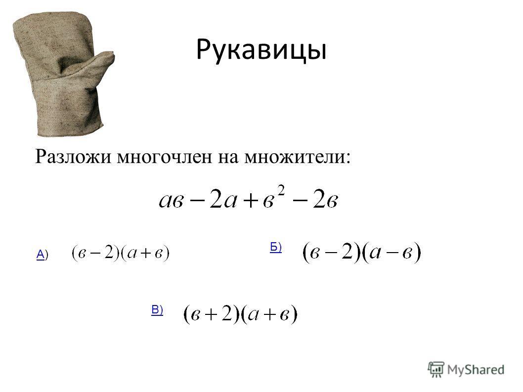 Рукавицы Разложи многочлен на множители: А)А) Б) В)