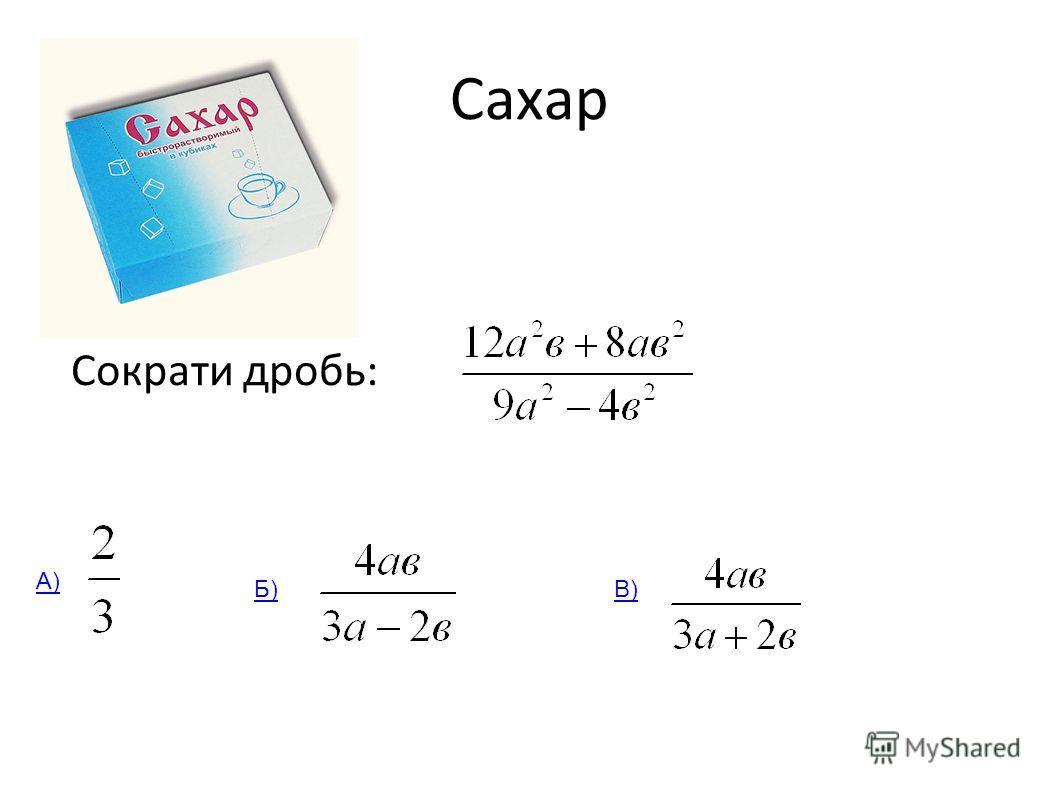 Сахар Сократи дробь: А) Б)В)