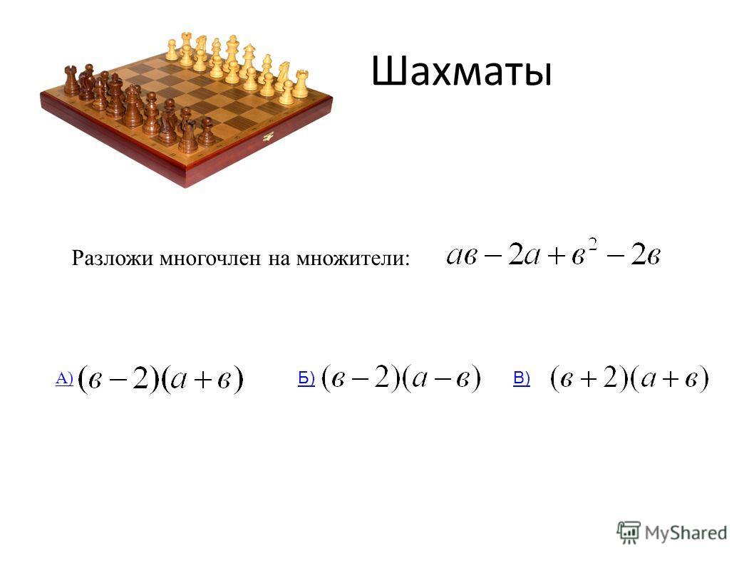 Шахматы Разложи многочлен на множители: А) Б)В)