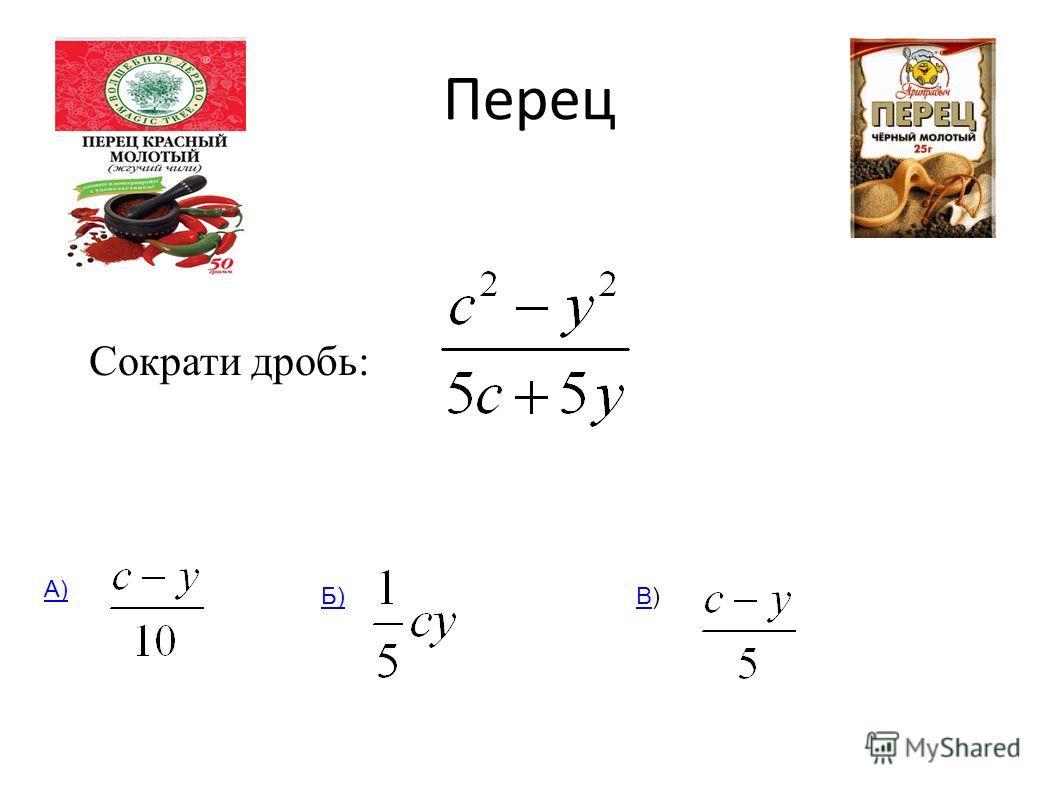 Перец Сократи дробь: А) Б)В)В)