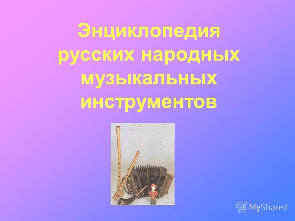 Энциклопедия русских народных музыкальных инструментов