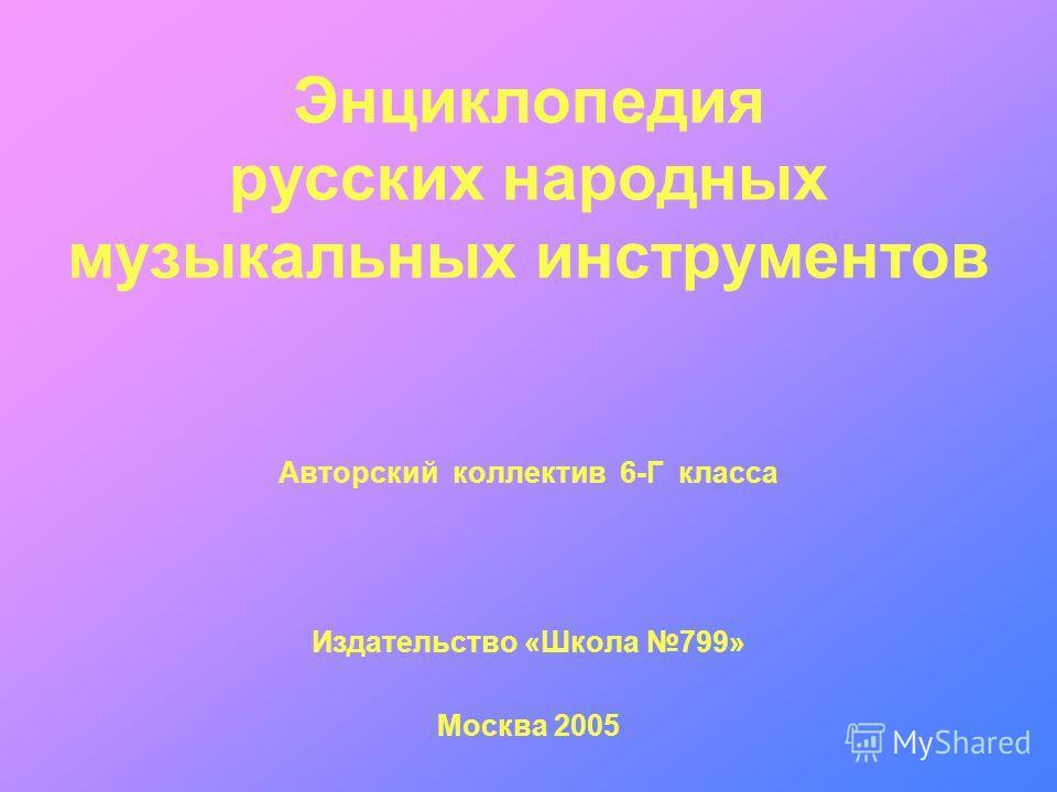 Авторский коллектив 6-Г класса Издательство «Школа 799» Москва 2005