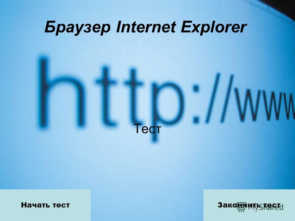 Браузер Internet Explorer Тест Начать тестЗакончить тест