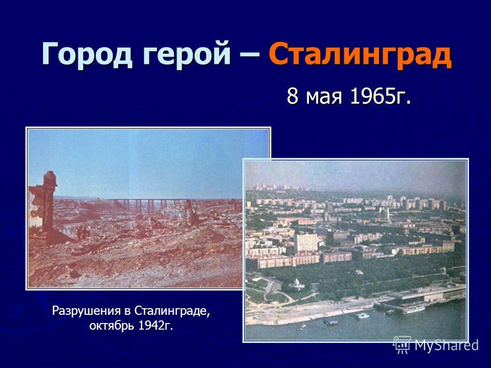 Город герой – Сталинград 8 мая 1965г. Разрушения в Сталинграде, октябрь 1942г.