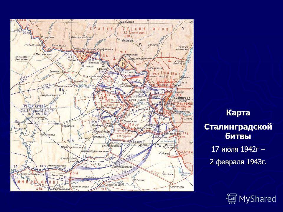 Карта Сталинградской битвы 17 июля 1942г – 2 февраля 1943г.