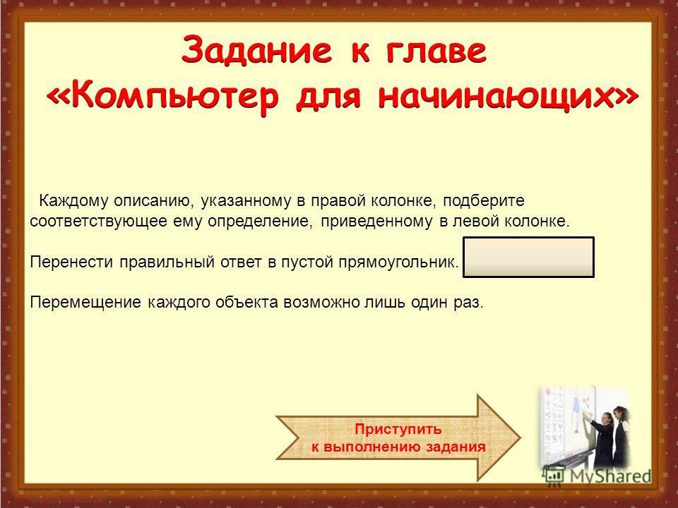 Каждому описанию, указанному в правой колонке, подберите соответствующее ему определение, приведенному в левой колонке. Перенести правильный ответ в пустой прямоугольник. Перемещение каждого объекта возможно лишь один раз. Приступить к выполнению зад