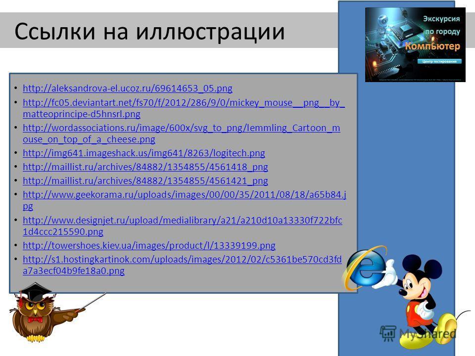 Ссылки на иллюстрации http://aleksandrova-el.ucoz.ru/69614653_05.png http://fc05.deviantart.net/fs70/f/2012/286/9/0/mickey_mouse__png__by_ matteoprincipe-d5hnsrl.png http://fc05.deviantart.net/fs70/f/2012/286/9/0/mickey_mouse__png__by_ matteoprincipe