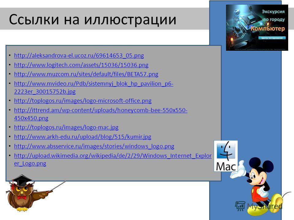 Ссылки на иллюстрации http://aleksandrova-el.ucoz.ru/69614653_05.png http://www.logitech.com/assets/15036/15036.png http://www.muzcom.ru/sites/default/files/BETA57.png http://www.mvideo.ru/Pdb/sistemnyj_blok_hp_pavilion_p6- 2223er_30015752b.jpg http: