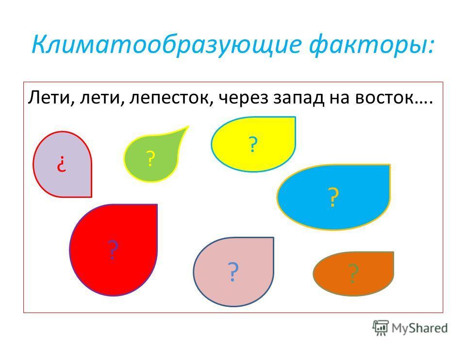 Ответы географического диктанта: 6,8,3,15,11,4,1,2,14,10,7,9,13,5,12. 15(до100%) - «5»! 14, 13, 12(до80%) – «4»! 11, 10, 9 – «3»? 8(до60%) –подготовиться к устному зачёту.