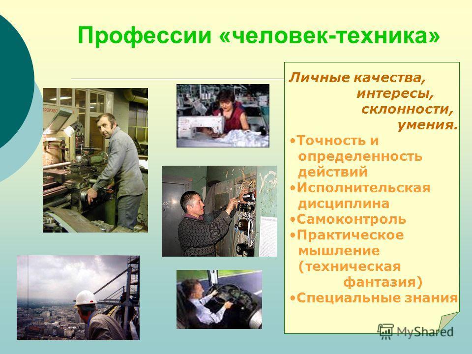 Профессии «человек- природа» Личные качества, интересы, склонности, умения. Заботливость Терпеливость Наблюдательность Дальновидность Интерес к живым существам Гибкость мышления