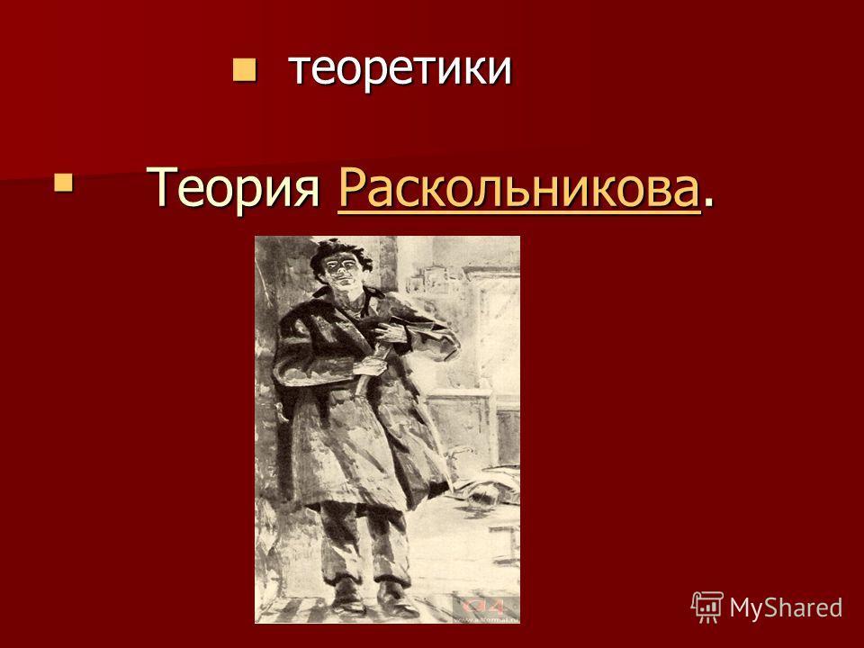 Теория Раскольникова. Раскольникова теоретики теоретики