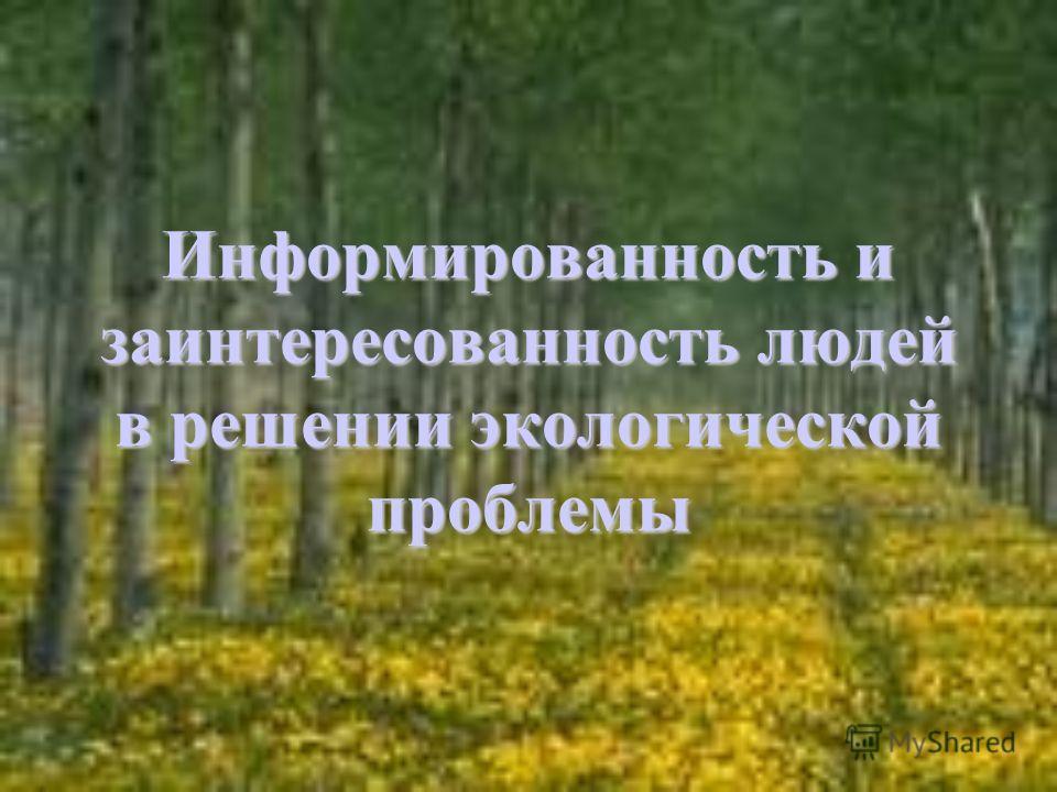 Информированность и заинтересованность людей в решении экологической проблемы