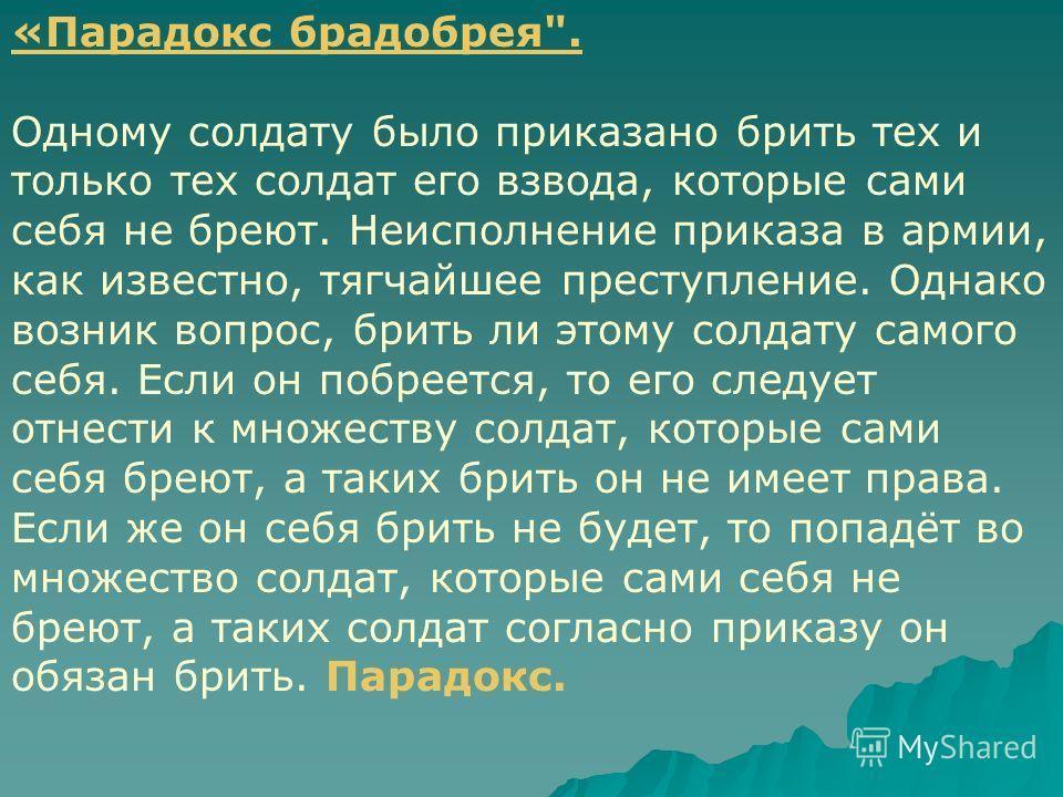«Парадокс брадобрея