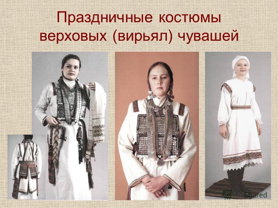 Праздничные костюмы верховых (вирьял) чувашей
