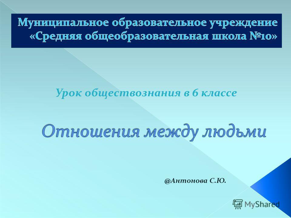 @Антонова С.Ю. Урок обществознания в 6 классе