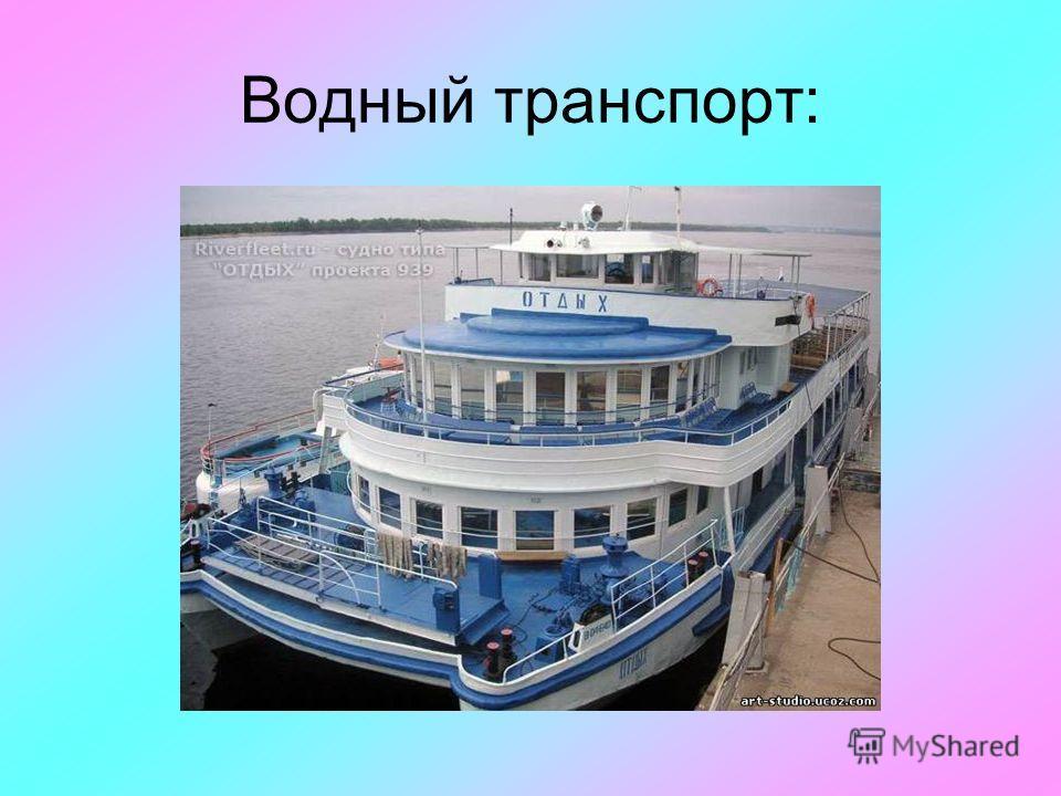 Водный транспорт:
