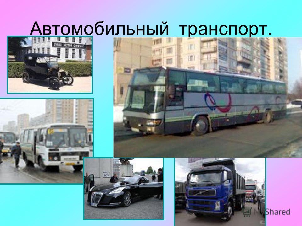Автомобильный транспорт.