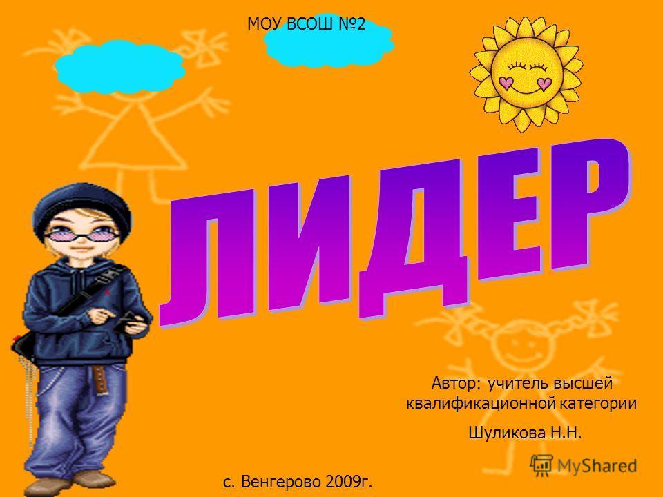 МОУ ВСОШ 2 Автор: учитель высшей квалификационной категории Шуликова Н.Н. с. Венгерово 2009г.