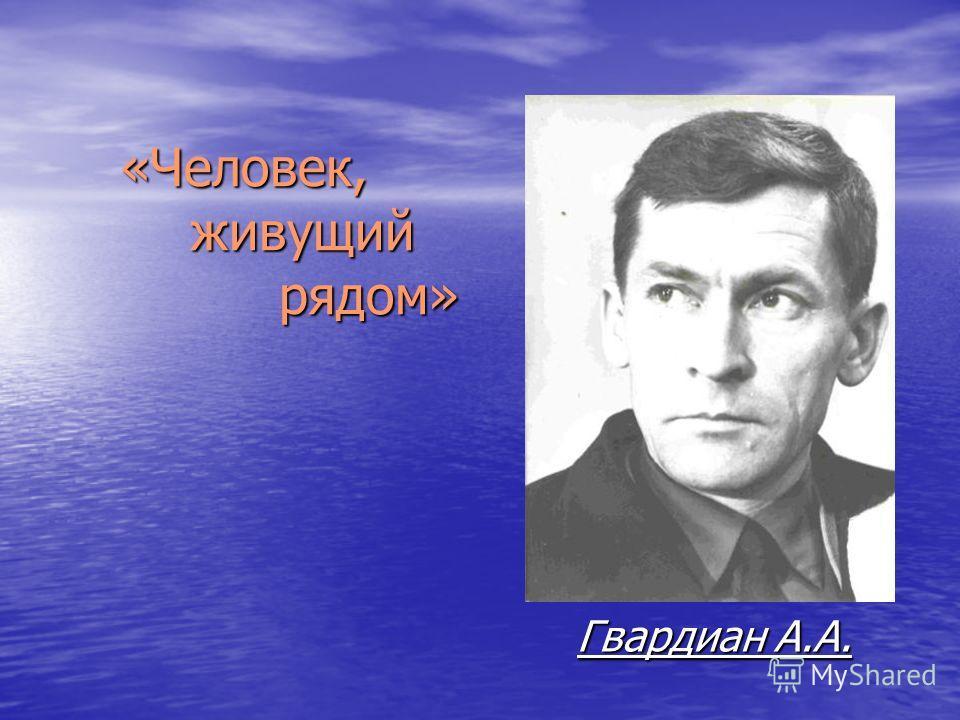 «Человек, живущий рядом» Гвардиан А.А.