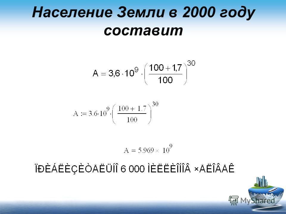 Население Земли в 2000 году составит