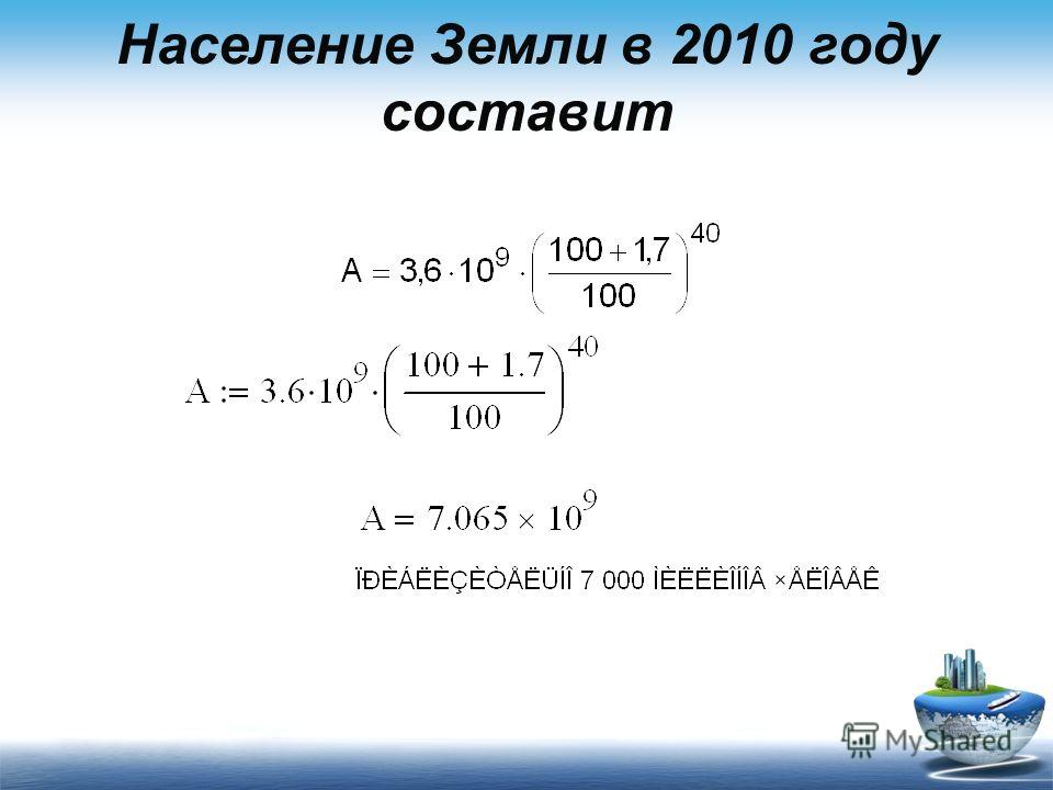 Население Земли в 2010 году составит