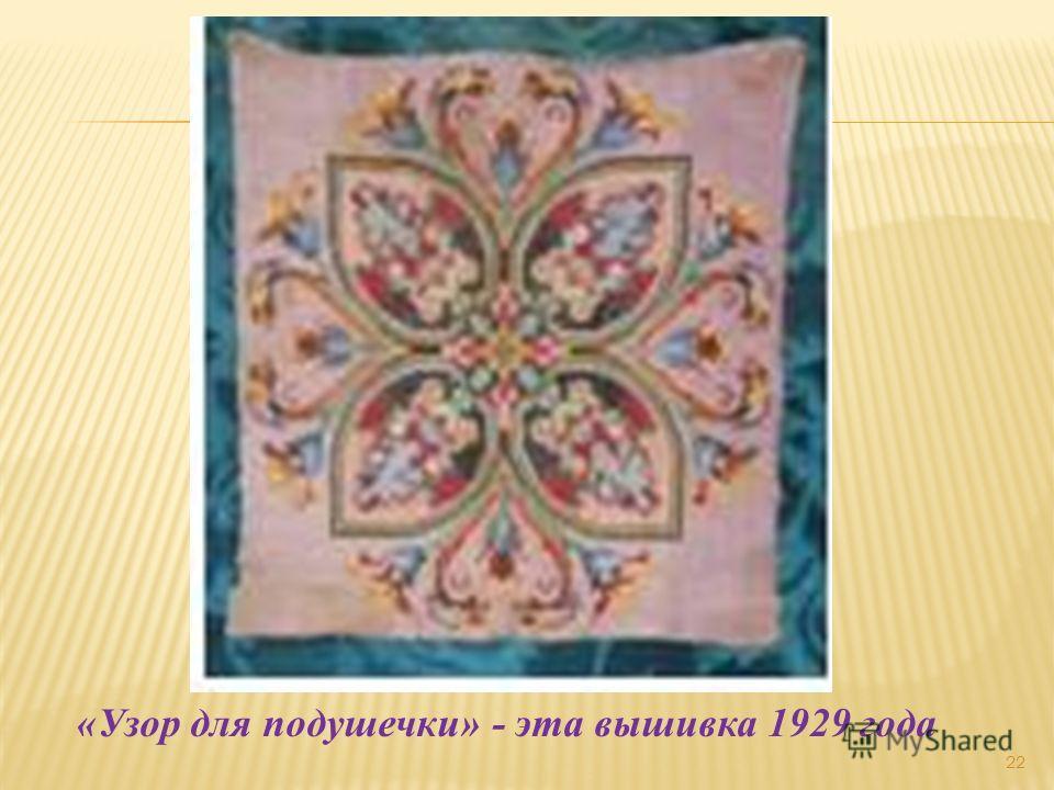 22 «Узор для подушечки» - эта вышивка 1929 года