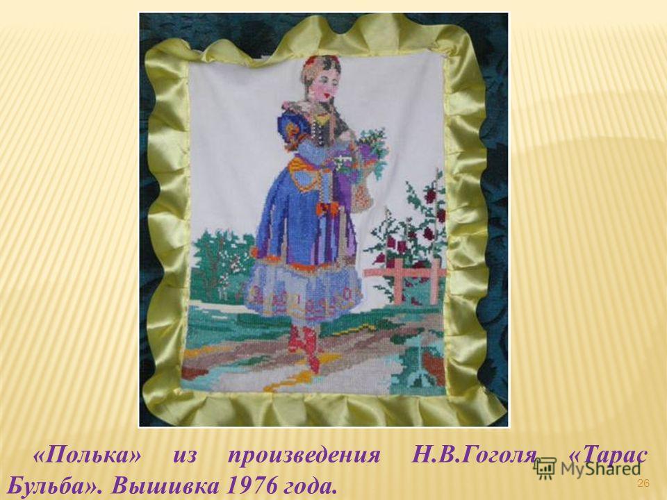 26 «Полька» из произведения Н.В.Гоголя «Тарас Бульба». Вышивка 1976 года.