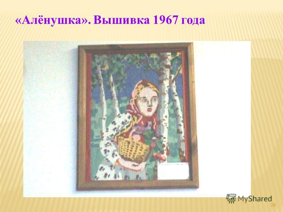 28 «Алёнушка». Вышивка 1967 года