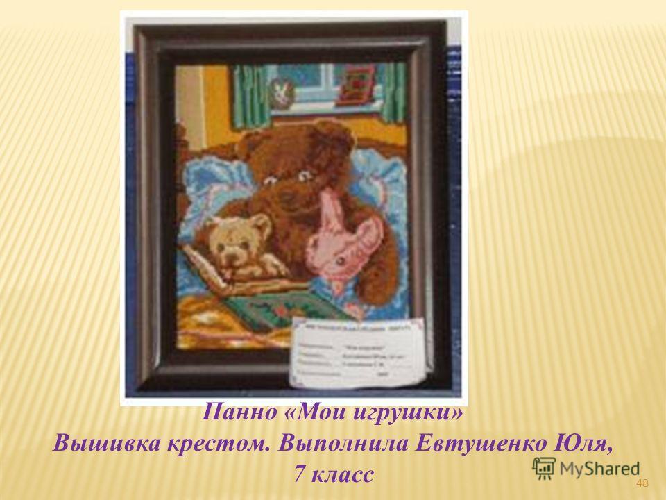 48 Панно «Мои игрушки» Вышивка крестом. Выполнила Евтушенко Юля, 7 класс