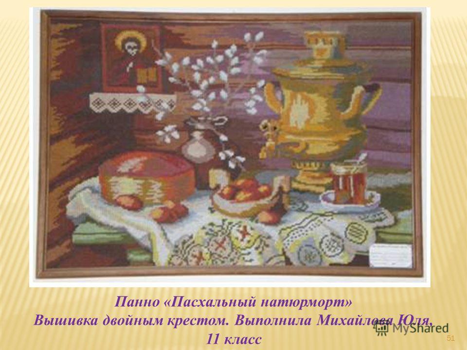 51 Панно «Пасхальный натюрморт» Вышивка двойным крестом. Выполнила Михайлова Юля, 11 класс