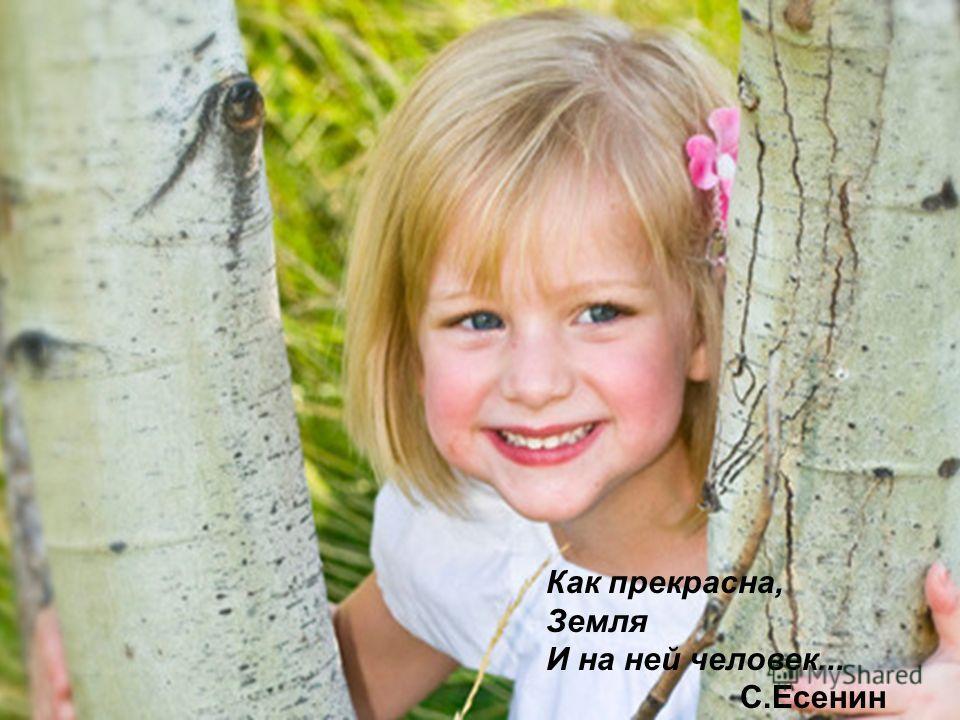 Как прекрасна, Земля И на ней человек... С.Есенин