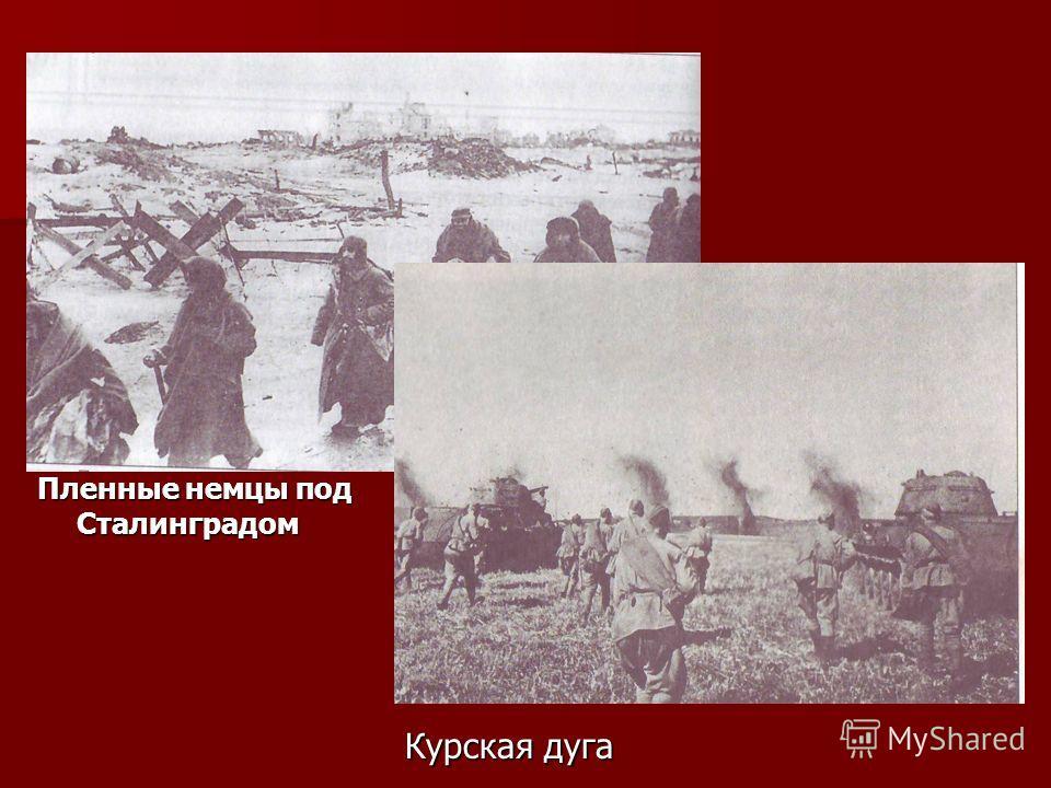 Пленные немцы под Сталинградом Курская дуга