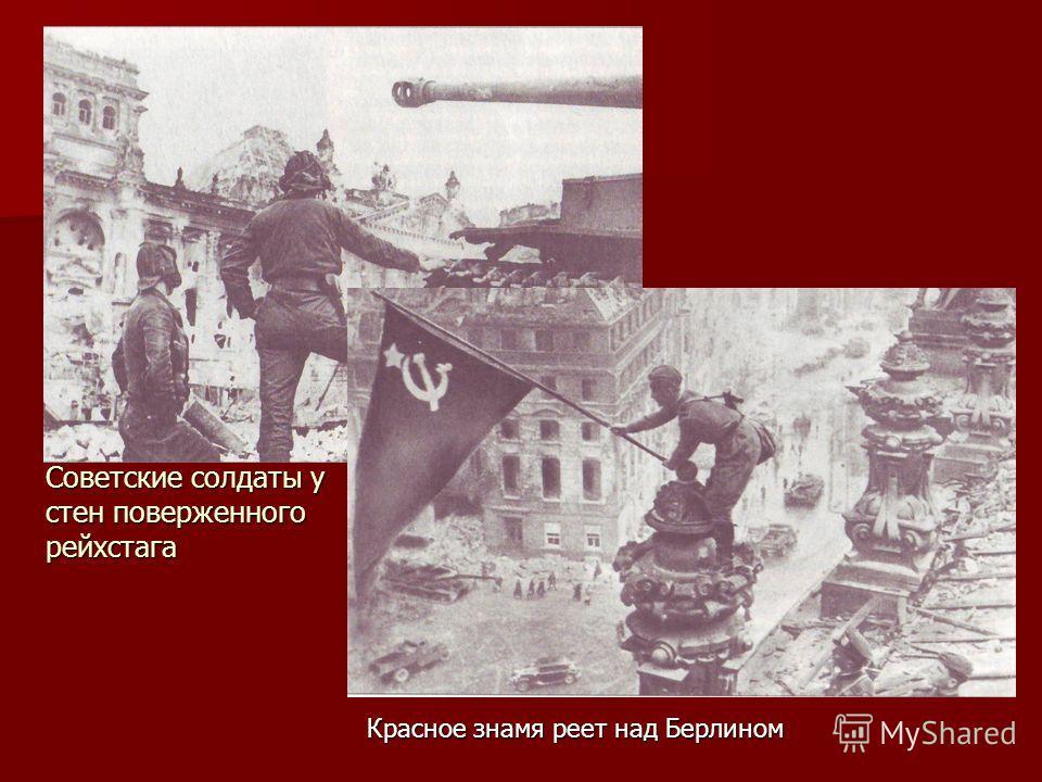 Советские солдаты у стен поверженного рейхстага Красное знамя реет над Берлином