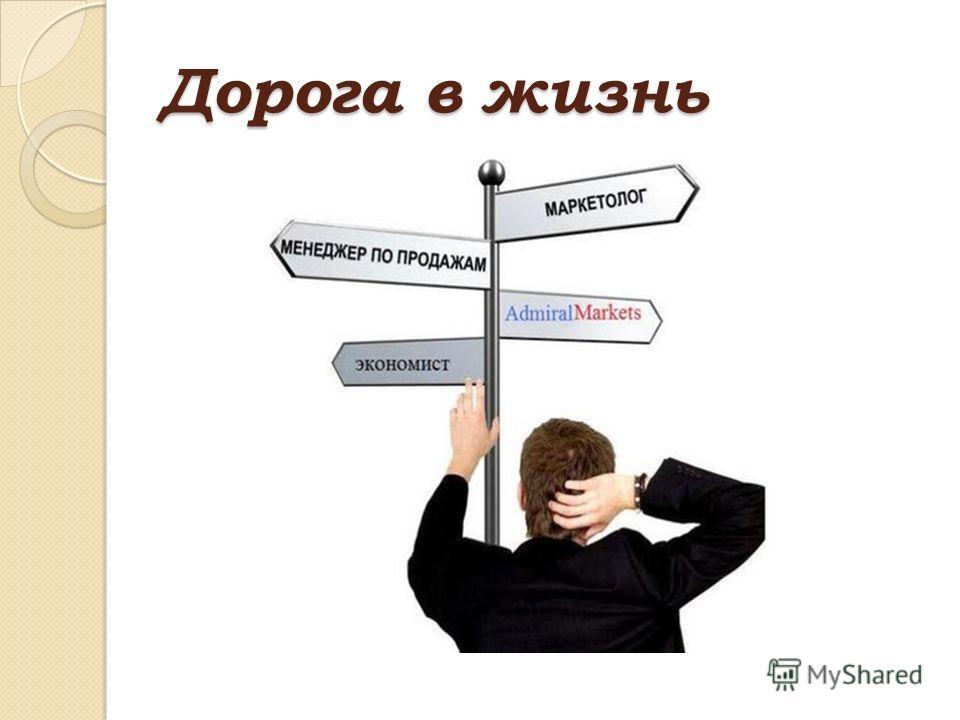 Дорога в жизнь