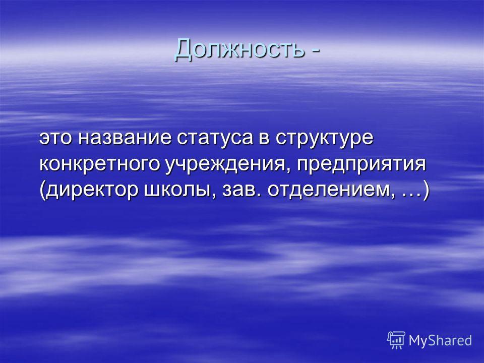 Должность - это название статуса в структуре конкретного учреждения, предприятия (директор школы, зав. отделением, …)
